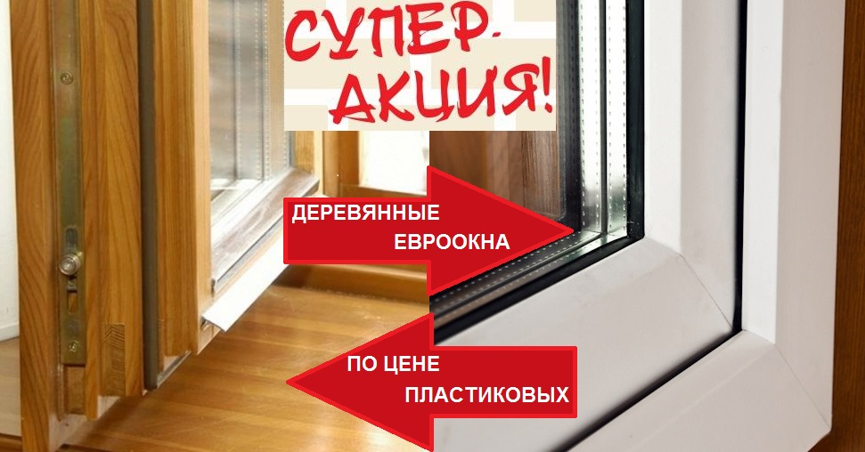 акция деревянные окна по цене пластиковых